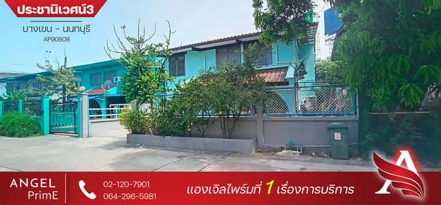 5 Bedroom Home for Sale in Mueang Nonthaburi, Nonthaburi - Single House Prachaniwet 3 Nonthaburi city area, area 64 sq m, wide area