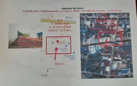 Land for Sale in Nang Rong, Buriram - Land for sale 33.2 square meters near the intersection of Fresh Market, Nang Rong District, Buriram Province.